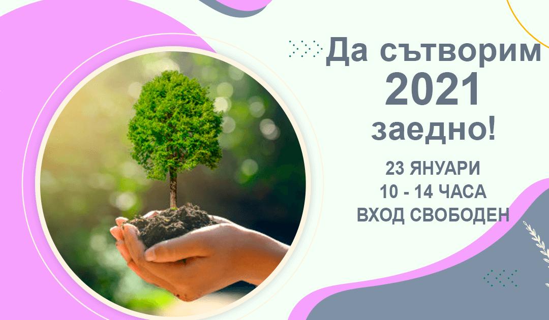 Да сътворим 2021-ва година заедно!